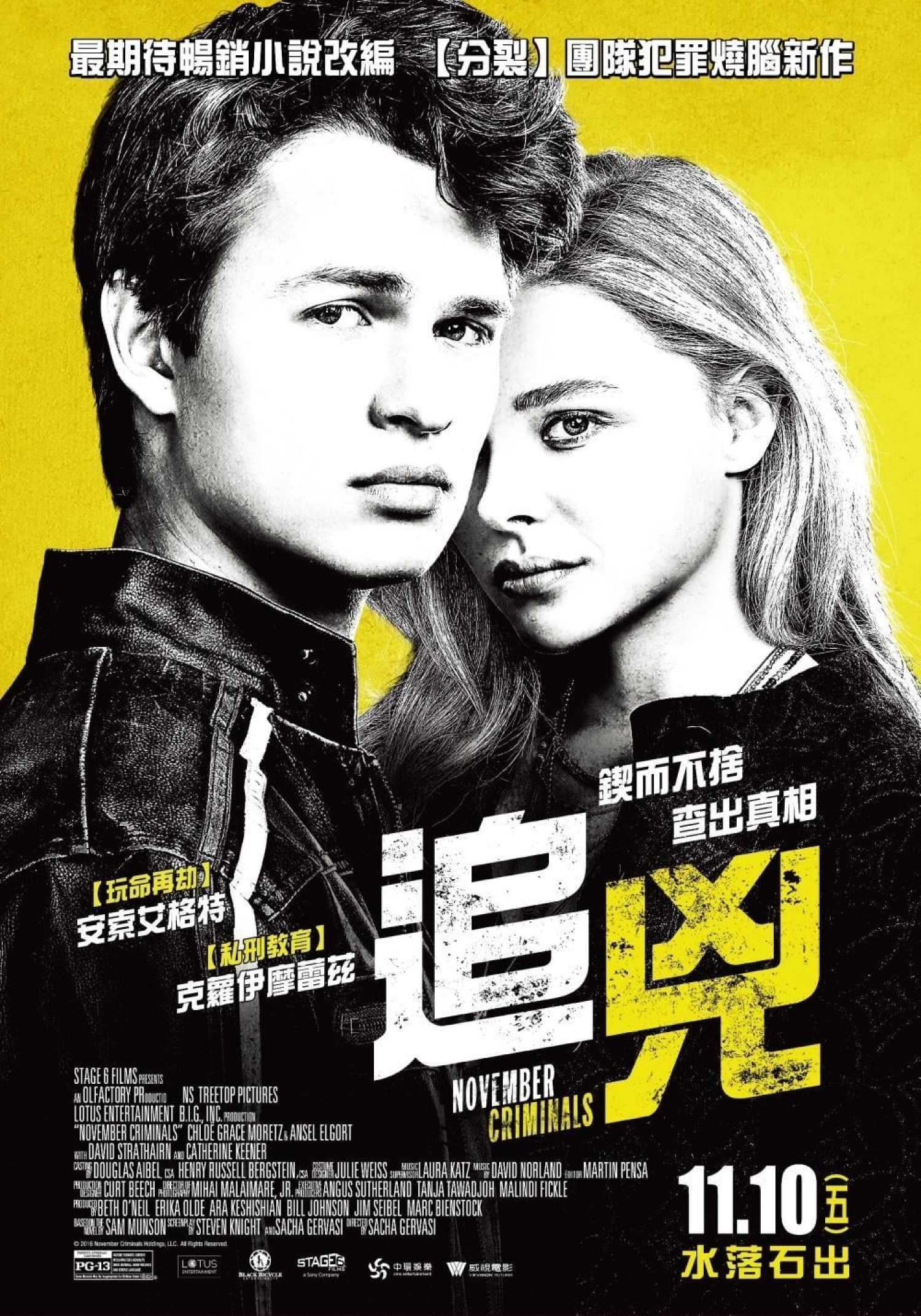 November Criminals - Movie info and showtimes in Trinidad ...