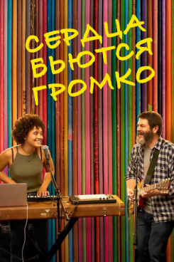 Poster Hearts Beat Loud