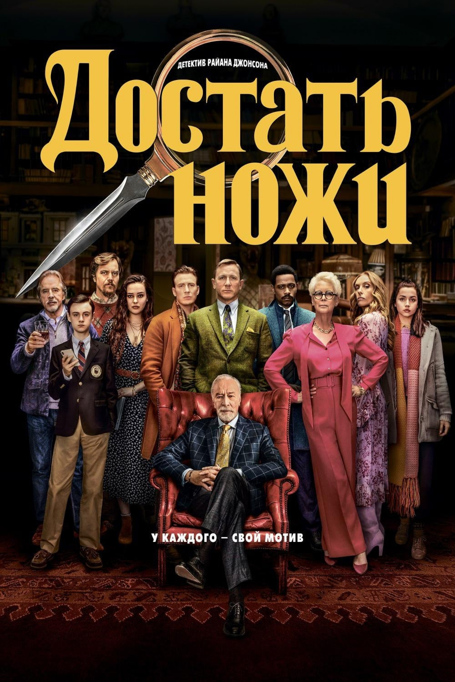 Knives Out - Movie inf...